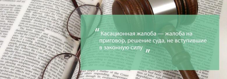 kasacionnaya_zhaloba
