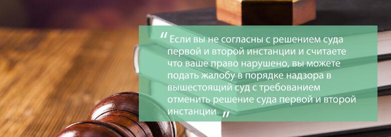 zhaloba_v_poryadke_nadzora