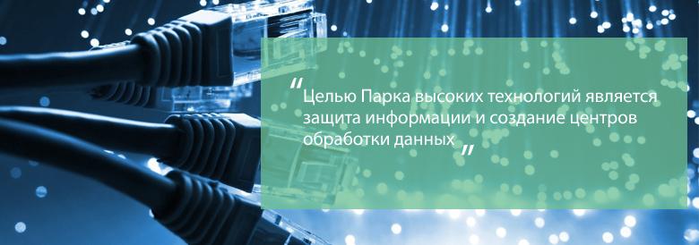 cel_parka_vysokih_technologiy