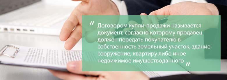 dogovor_kupli_prodazhi
