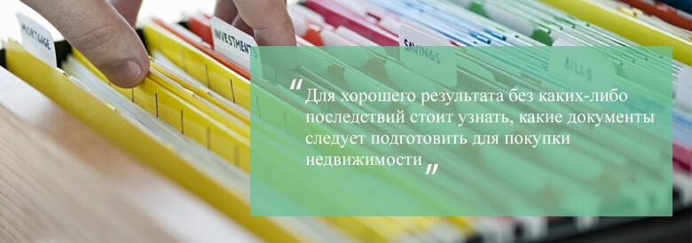 dokumenty_dlya_pokupki_nedvizhimosti