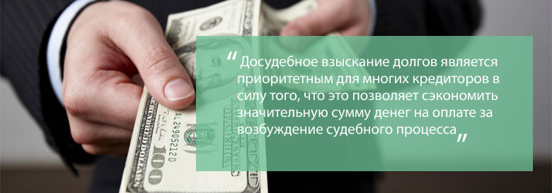 dosudebnoe_vziskanie_dolgov