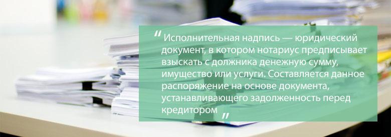 ispolnytelnaya_nadpis