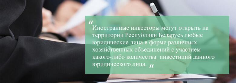 registracia_organizacii_s_uchastiem_innostranyh_grazhdan