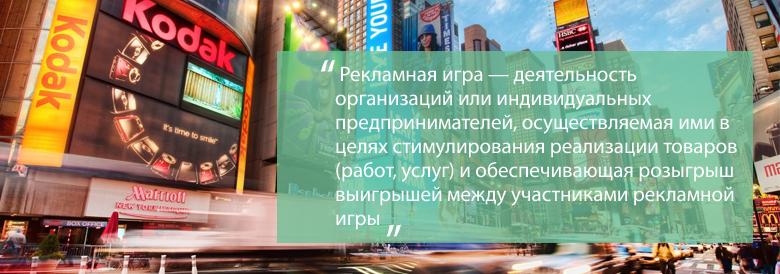 reklamnaya_igra