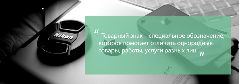 tovarniy_znak