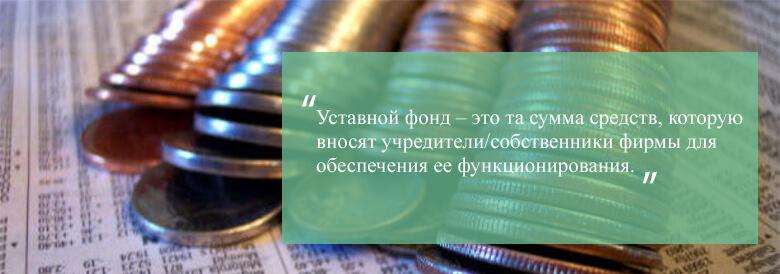 ustavniy_fond