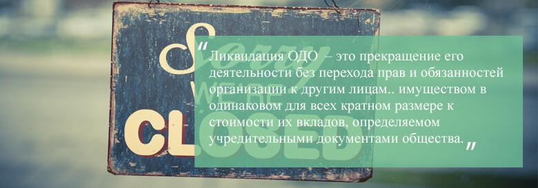 zakritie_odo